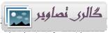 گالری عکس حوزه علمیه بقیةالله الاعظم(عج)سفیران هدایت گرگان مستقر در مدرسه علمیه عمادیه